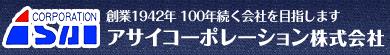 アサイコーポレーション株式会社