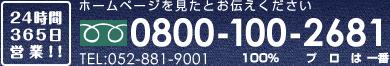 フリーダイヤル:0800-100-2681 TEL:052-881-9001 24時間365日営業!!